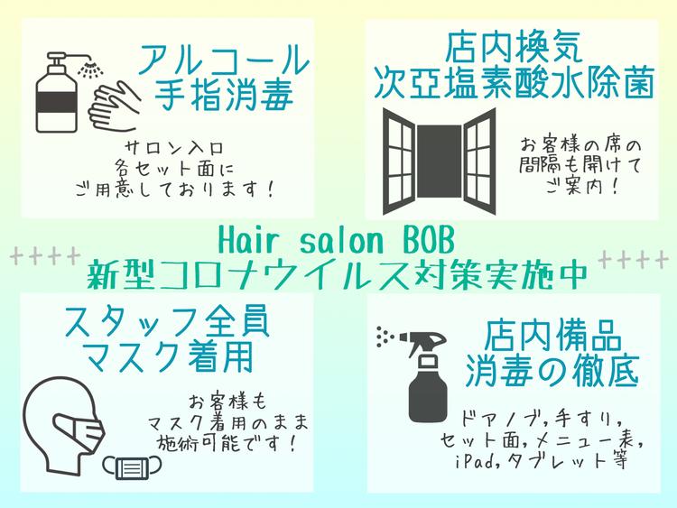 Hair salon BOB(ヘアーサロンボブ)