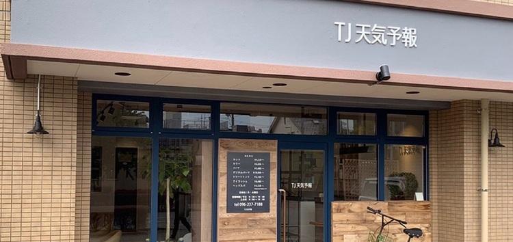 TJ天気予報 熊本店の画像