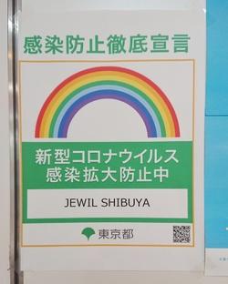 JEWILの衛生情報の画像