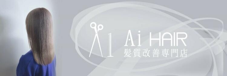 Ai HAIR 髪質改善専門店 千石 巣鴨 白山店