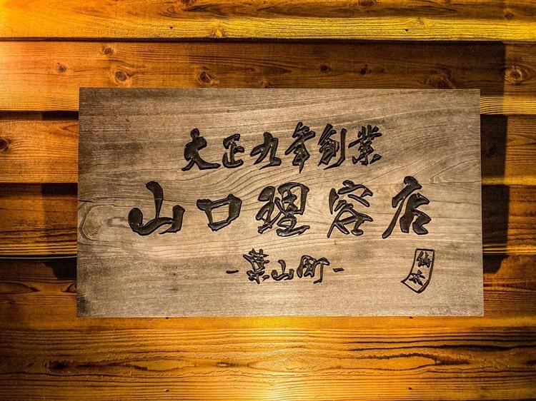 山口理容店の画像