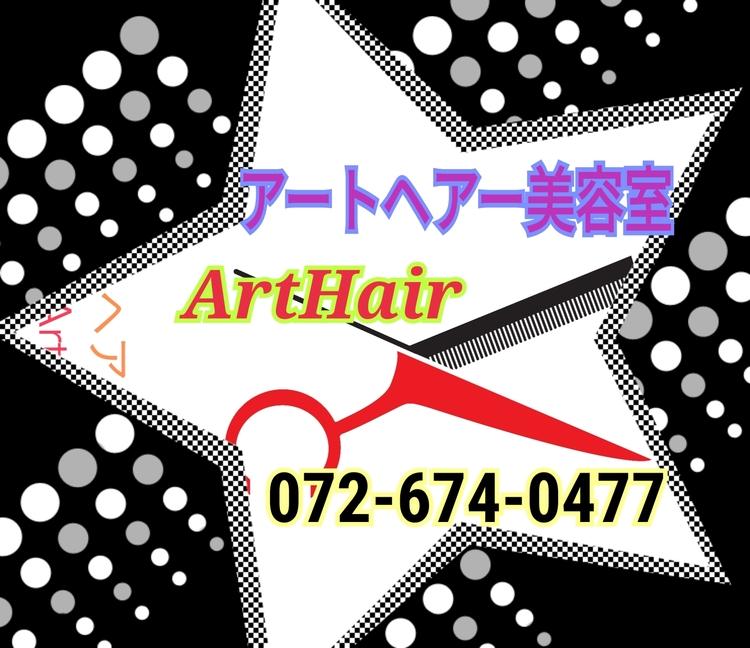 アートヘアー美容室ArtHair