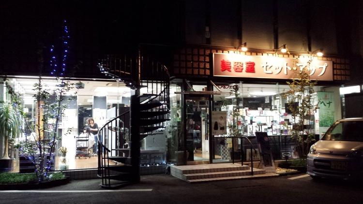 美容室セット・アップ 堅倉店