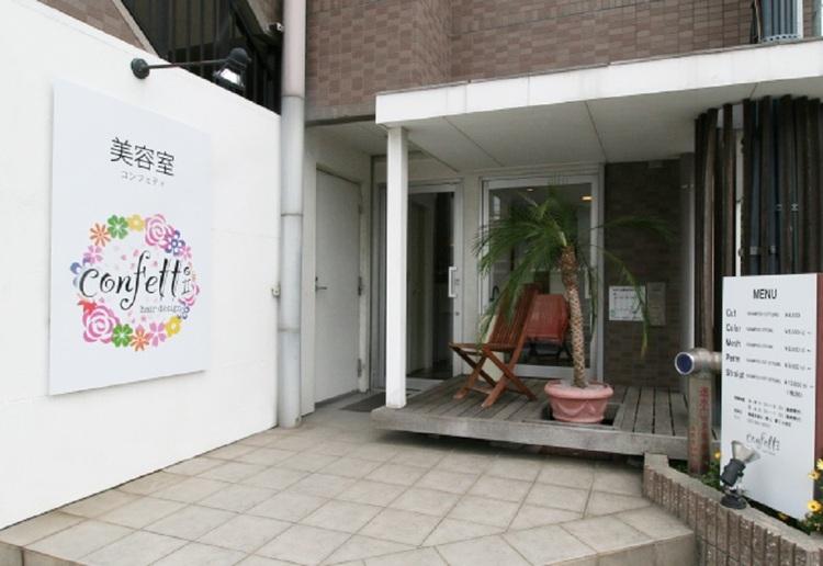 コンフェティ つばき山下通店の画像