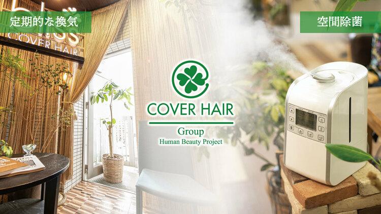 COVER HAIR bliss 川口東口SOGO店
