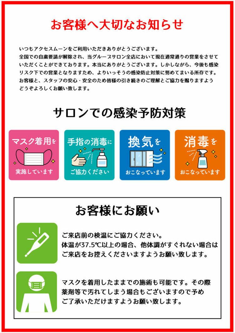 AccessMoon 赤塚店の画像