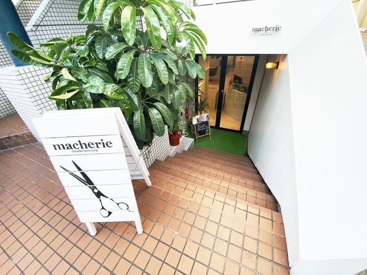 macherie mukonosouの外観の画像