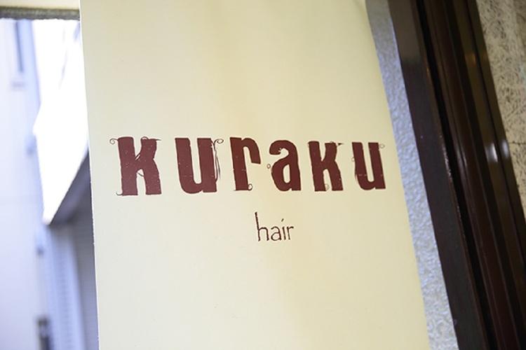 KURAKU 羽根木店