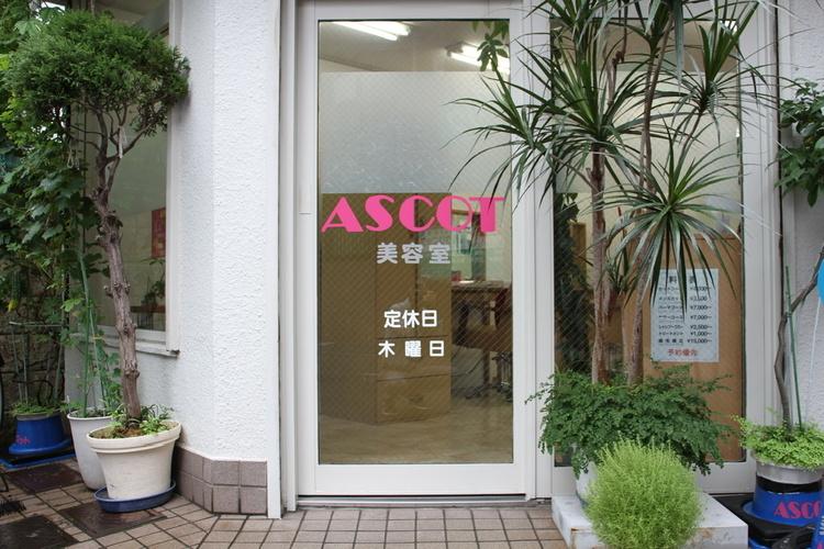 アスコット美容室