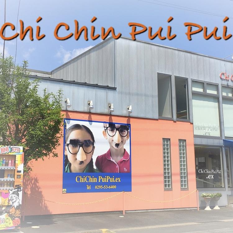 美容室 Chi Chin Pui Pui