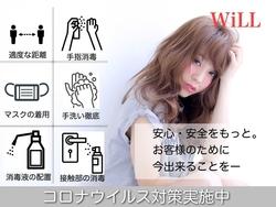 WiLL江坂の衛生情報の画像