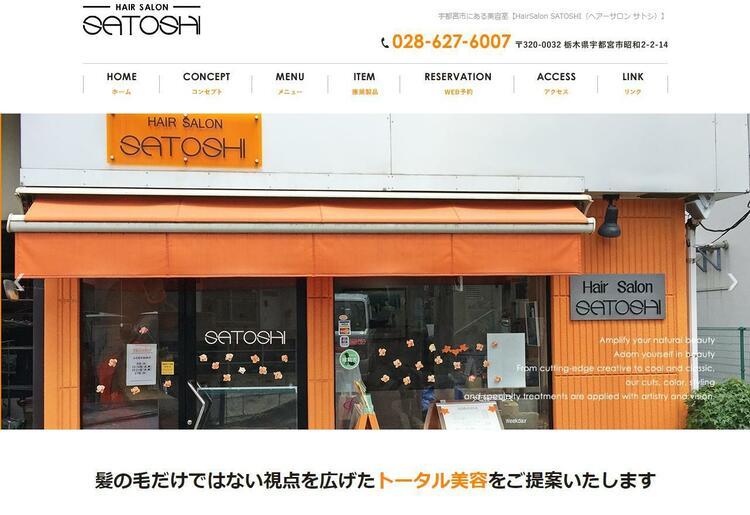 美容室HairSalon SATOSHI宇都宮