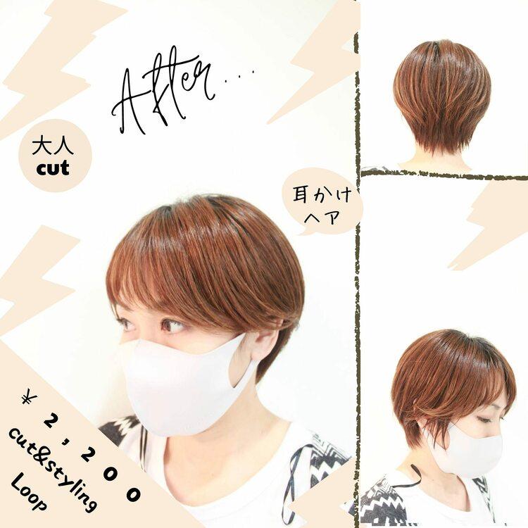 cut&styling Loop