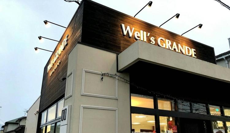 Well's GRANDE 田原本店の画像