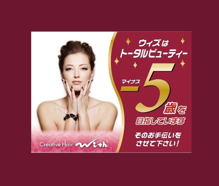 With本店