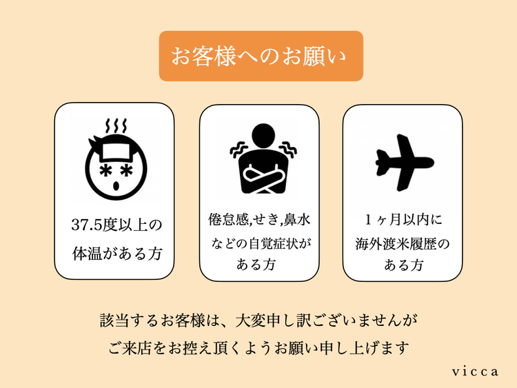 vicca ekolu 表参道/原宿の衛生情報の画像