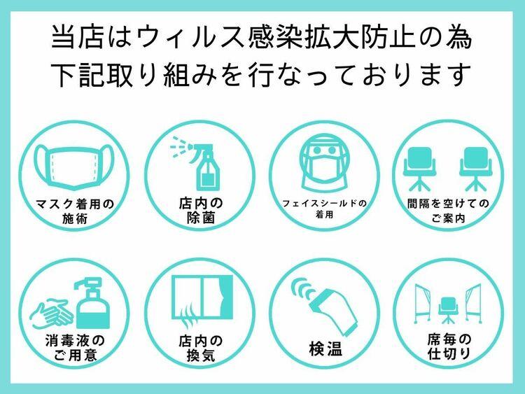 PROGRESS 田無店