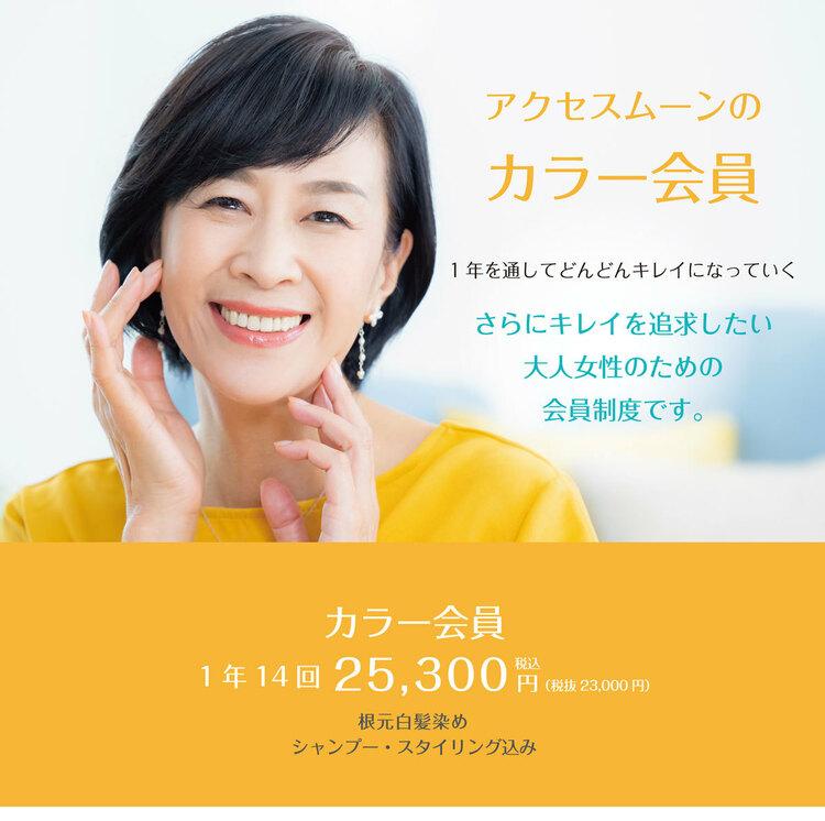 AccessMoon 研究学園店