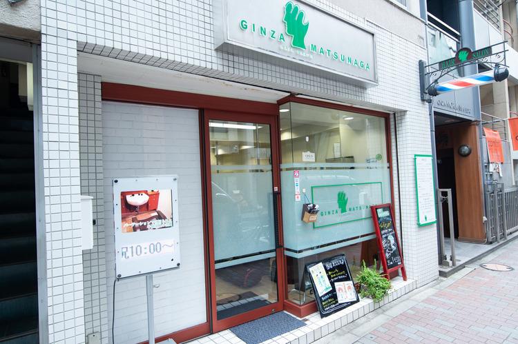 銀座マツナガ一丁目店