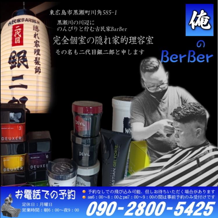 古民家Barber二代目銀二郎