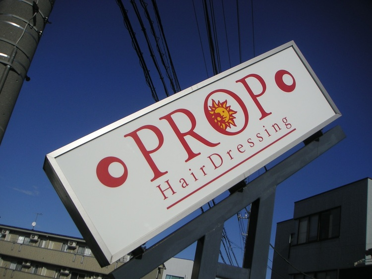 PROP HairDressingの画像