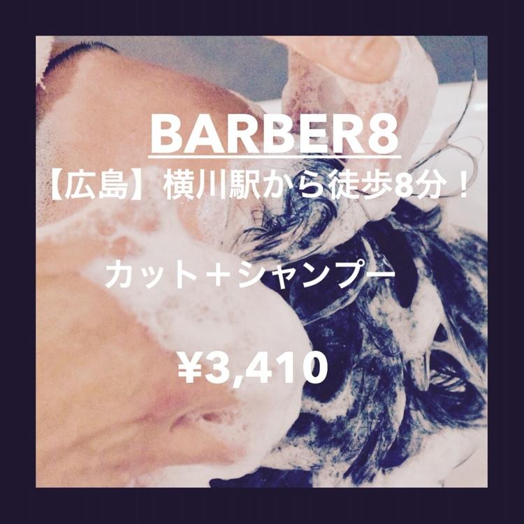 BARBER8の製品・サービスの画像