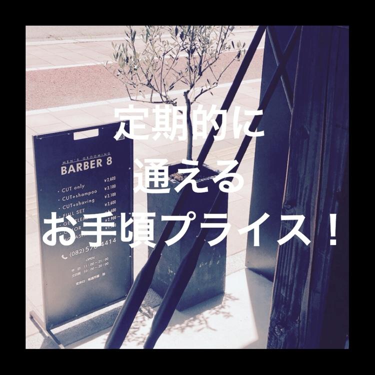 BARBER8のその他の画像